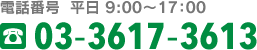 03-3617-3613