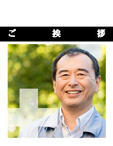 山田工事 ご挨拶