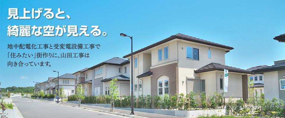 見上げると、綺麗な空が見える。地中配電化工事と受変電設備工事で「住みたい」街作りに、山田工事は向き合っています。