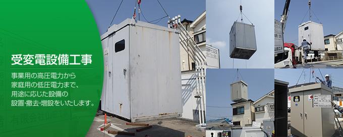 事業用の高圧電力から家庭用の低圧電力まで、用途に応じた設備の設置・撤去・増設をいたします。