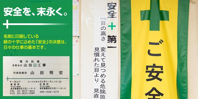 名刺に印刷している緑の十字に込めた「安全」の決意は、日々の仕事の基本です。