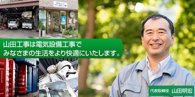 山田工事は電気設備工事でみなさまの生活をより快適にいたします。