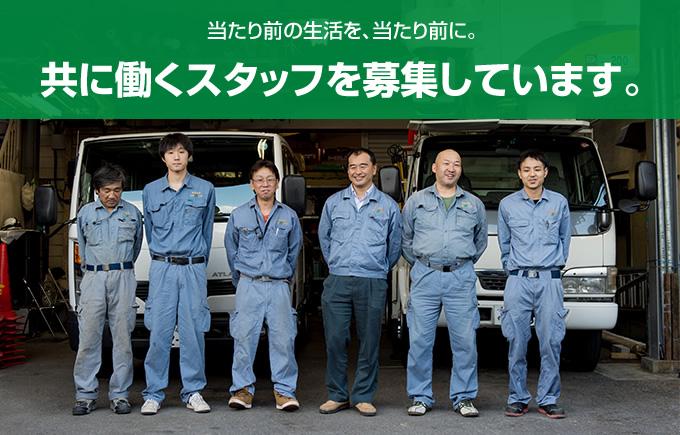 当たり前の生活を当たり前に。山田工事では共に働くスタッフを募集しています。