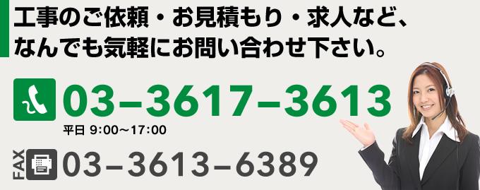 山田工事へのお問い合わせは、電話番号 03-3617-3613 へ